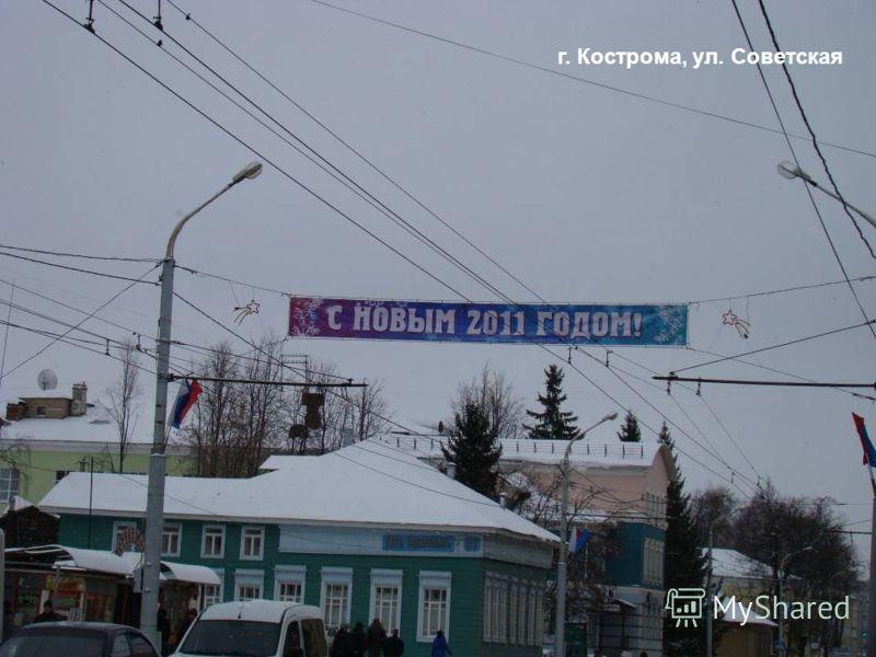 г. Кострома, ул. Советская