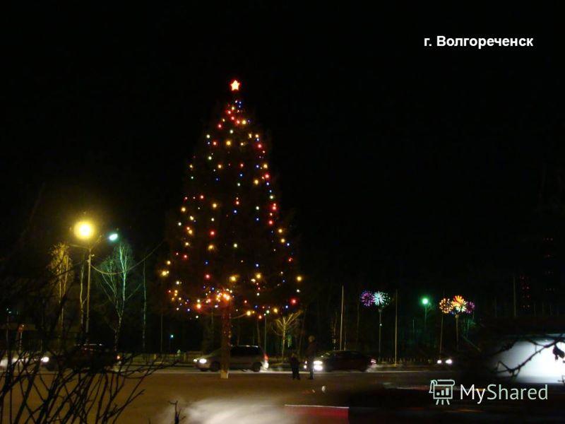 г. Волгореченск
