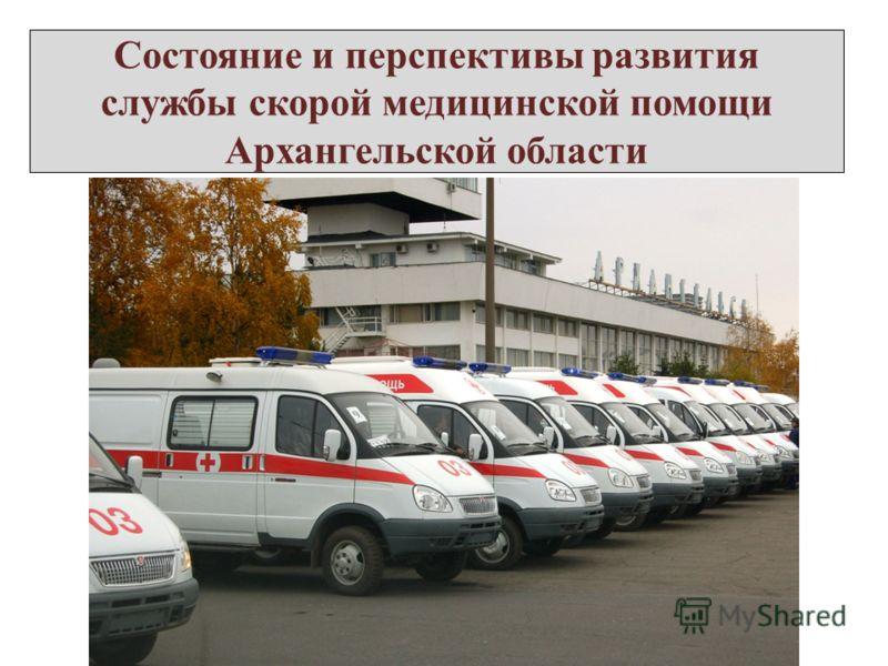 Состояние и перспективы развития службы скорой медицинской помощи Архангельской области