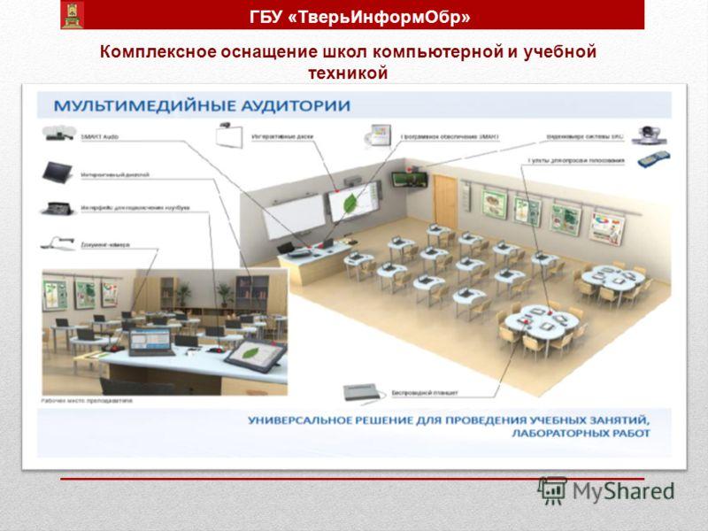 Комплексное оснащение школ компьютерной и учебной техникой ГБУ «ТверьИнформОбр»