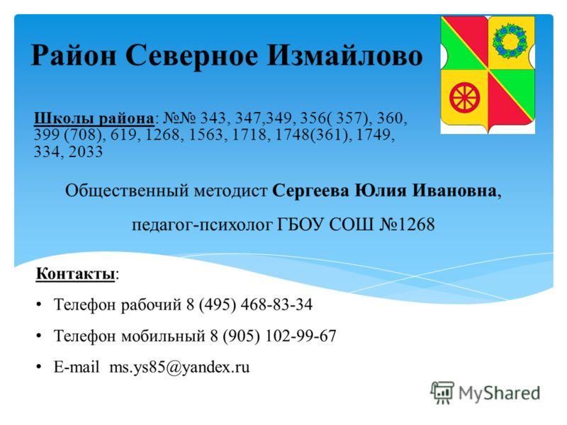 Школы района: 343, 347,349, 356( 357), 360, 399 (708), 619, 1268, 1563, 1718, 1748(361), 1749, 334, 2033