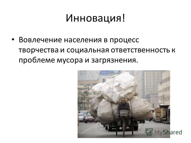 Инновация! Вовлечение населения в процесс творчества и социальная ответственность к проблеме мусора и загрязнения.