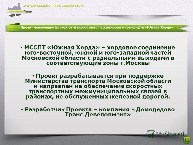 МССПТ «Южная Хорда» – хордовое соединение юго-восточной, южной и юго-западной частей Московской области с радиальными выходами в соответствующие зоны г.Москвы Проект разрабатывается при поддержке Министерства транспорта Московской области и направлен