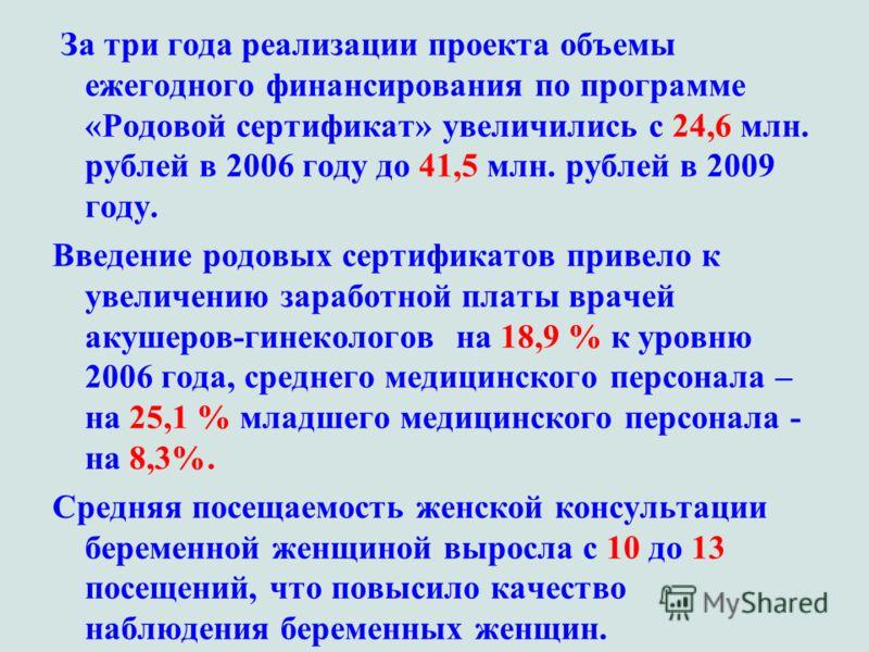 За три года реализации проекта объемы ежегодного финансирования по программе «Родовой сертификат» увеличились с 24,6 млн. рублей в 2006 году до 41,5 млн. рублей в 2009 году. Введение родовых сертификатов привело к увеличению заработной платы врачей а