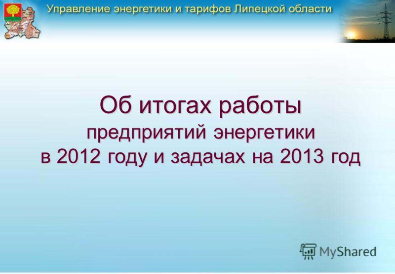 Об итогах работы предприятий энергетики в 2012 году и задачах на 2013 год