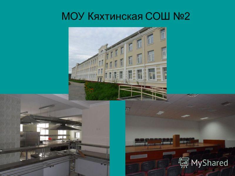 МОУ Кяхтинская СОШ 2