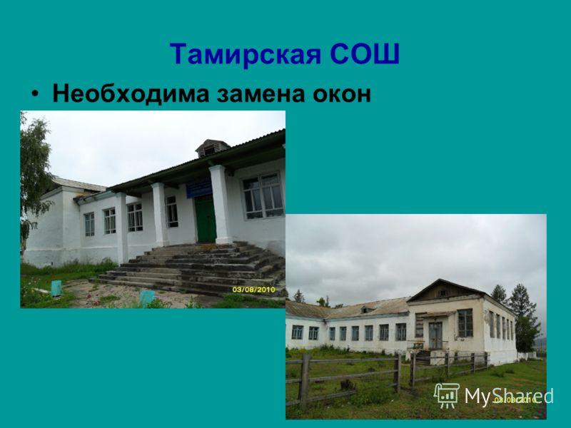 Тамирская СОШ Необходима замена окон