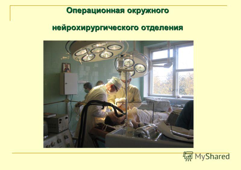 Операционная окружного нейрохирургического отделения