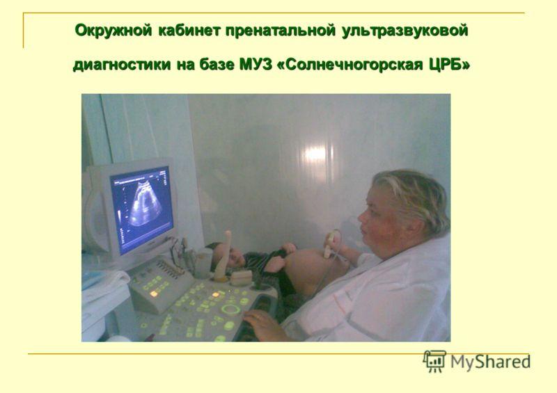 Окружной кабинет пренатальной ультразвуковой диагностики на базе МУЗ «Солнечногорская ЦРБ»