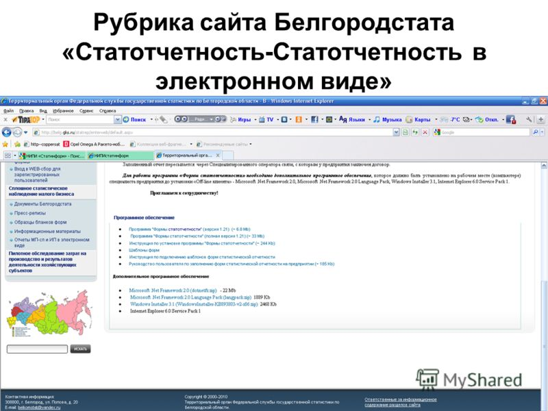 Рубрика сайта Белгородстата «Статотчетность-Статотчетность в электронном виде»