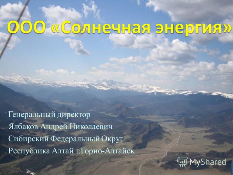 Доклад на тему республика алтай 500