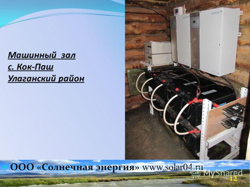 Машинный зал с. Кок-Паш Улаганский район ООО «Солнечная энергия» www.solar04.ru 12
