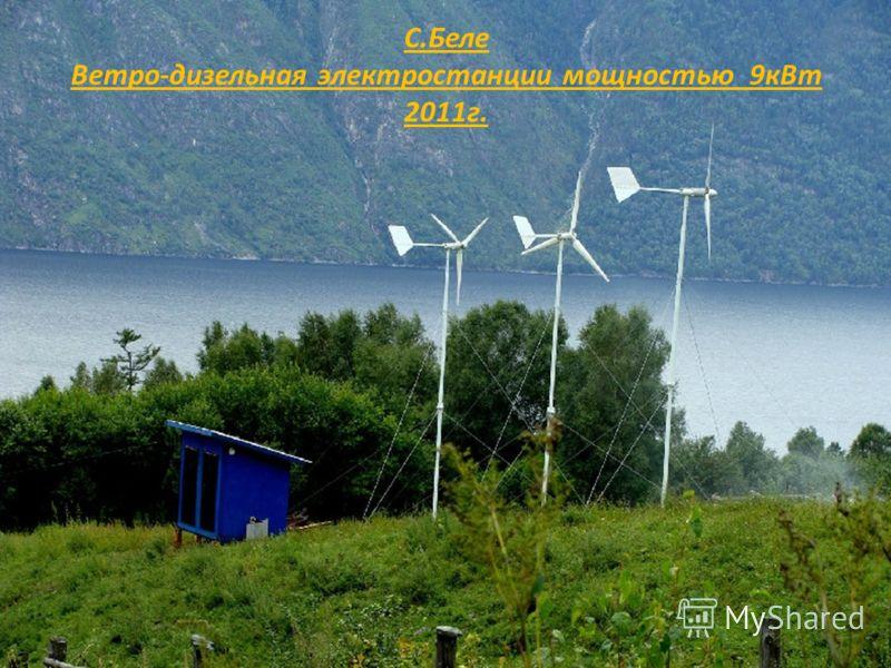 14 С.Беле Ветро-дизельная электростанции мощностью 9кВт 2011г.
