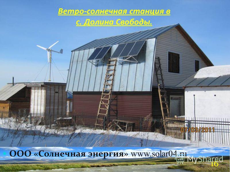 ООО «Солнечная энергия» www.solar04.ru 16 Ветро-солнечная станция в с. Долина Свободы.