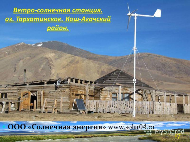 ООО «Солнечная энергия» www.solar04.ru 17 Ветро-солнечная станция. оз. Тархатинское. Кош-Агачский район.