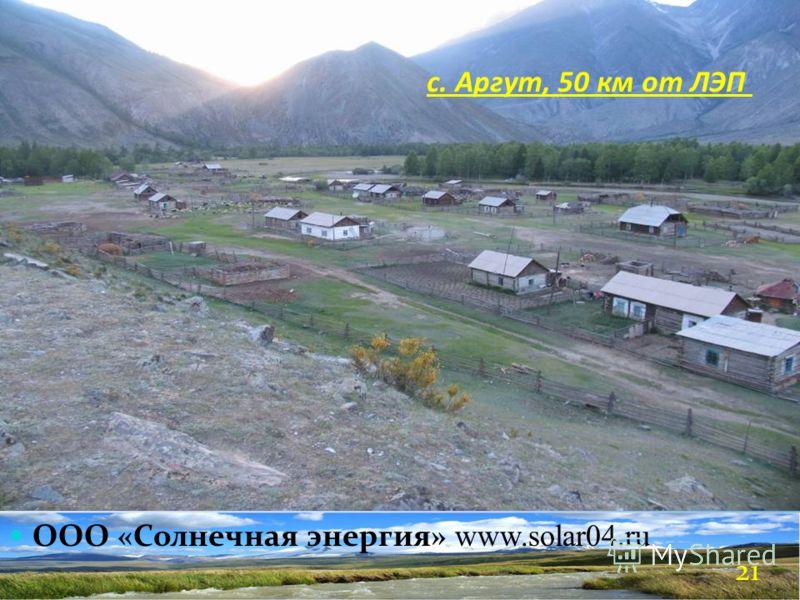 ООО «Солнечная энергия» www.solar04.ru 21 с. Аргут, 50 км от ЛЭП