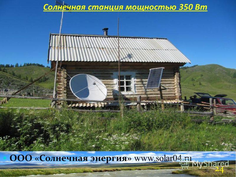 ООО «Солнечная энергия» www.solar04.ru 24 Солнечная станция мощностью 350 Вт