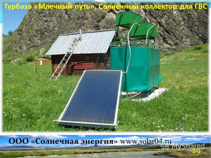 ООО «Солнечная энергия» www.solar04.ru 29 Турбаза «Млечный путь». Солнечный коллектор для ГВС