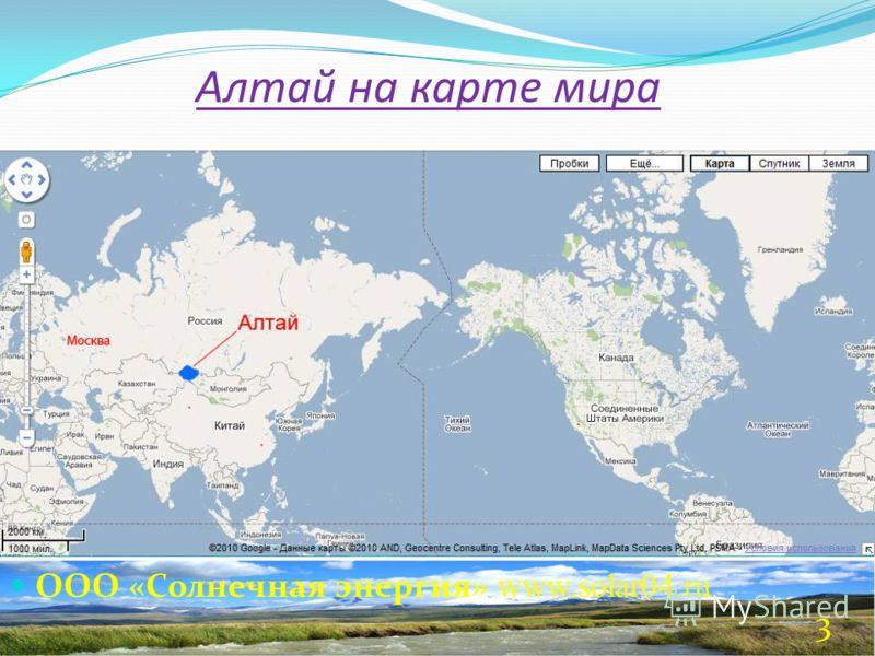 Алтай на карте мира ООО «Солнечная энергия» www.solar04.ru 3
