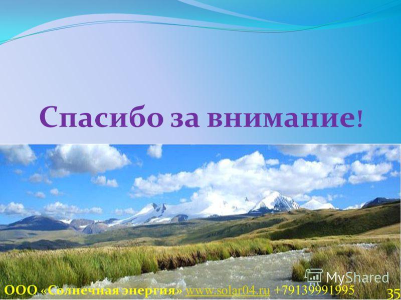 Спасибо за внимание ! 35 ООО «Солнечная энергия» www.solar04.ru +79139991995 www.solar04.ru