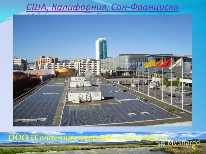 США, Калифорния, Сан-Франциско ООО «Солнечная энергия» www.solar04.ru 9