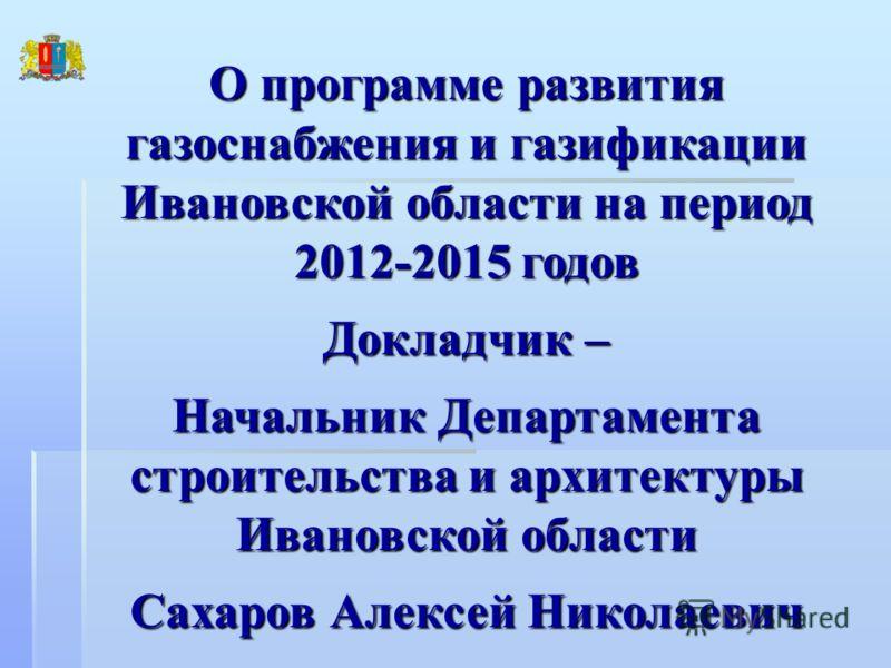 и газификации Ивановской