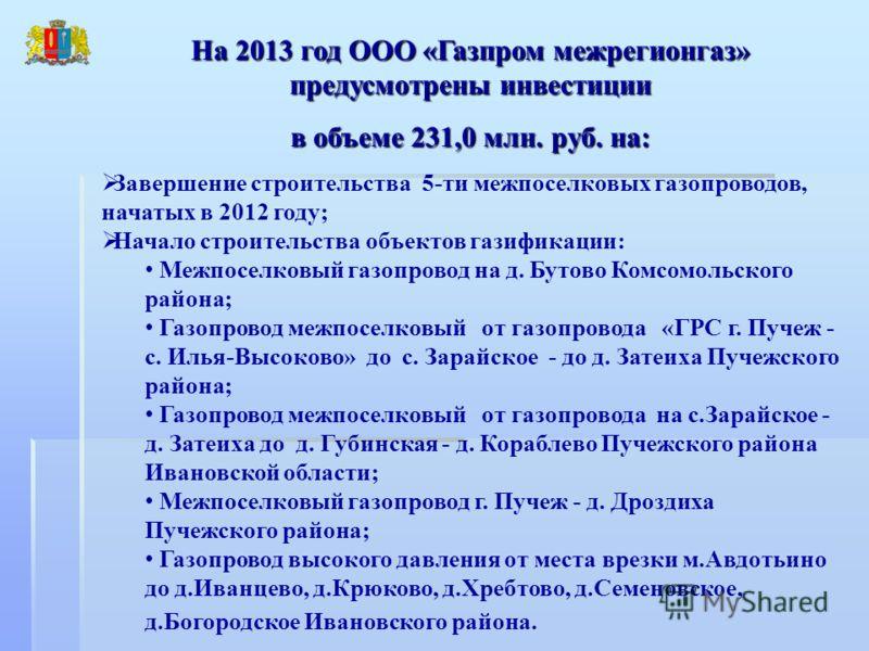 На 2013 год ООО «Газпром межрегионгаз» предусмотрены инвестиции в объеме 231,0 млн. руб. на: Завершение строительства 5-ти межпоселковых газопроводов, начатых в 2012 году; Начало строительства объектов газификации: Межпоселковый газопровод на д. Буто