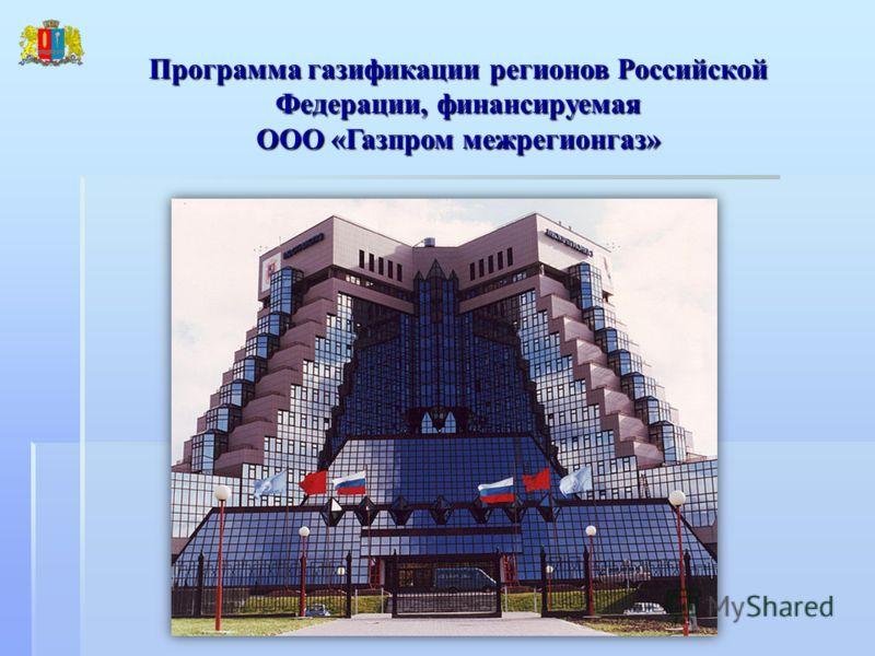 Программа газификации регионов Российской Федерации, финансируемая ООО «Газпром межрегионгаз»