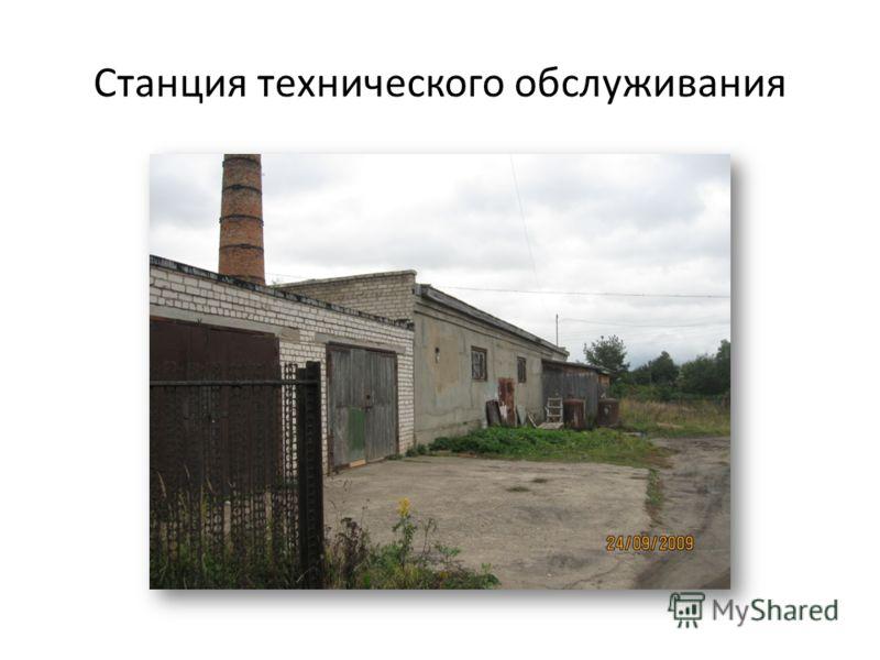 Станция технического обслуживания
