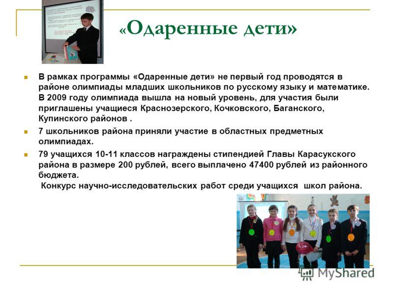 « Одаренные дети» В рамках программы «Одаренные дети» не первый год проводятся в районе олимпиады младших школьников по русскому языку и математике. В 2009 году олимпиада вышла на новый уровень, для участия были приглашены учащиеся Краснозерского, Ко