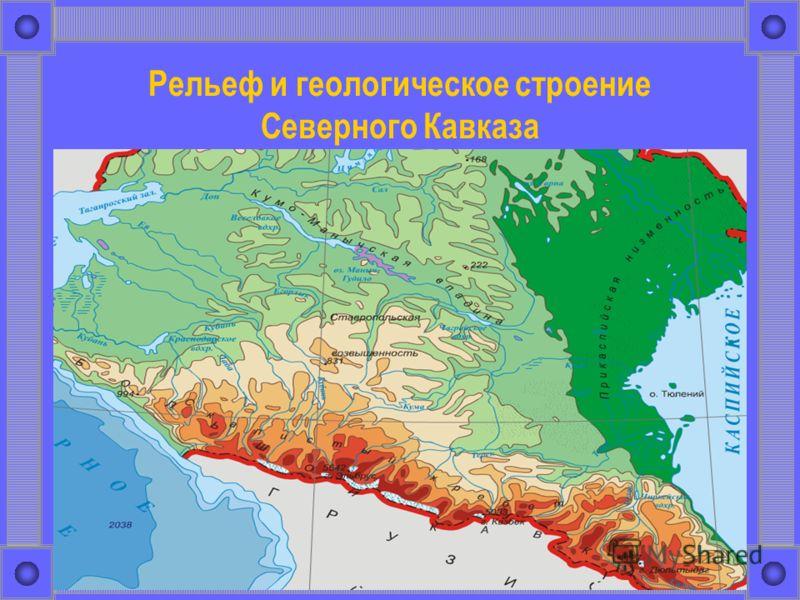 Рельеф и геологическое строение Северного Кавказа