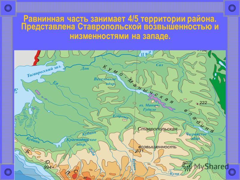 Равнинная часть занимает 4/5 территории района. Представлена Ставропольской возвышенностью и низменностями на западе.