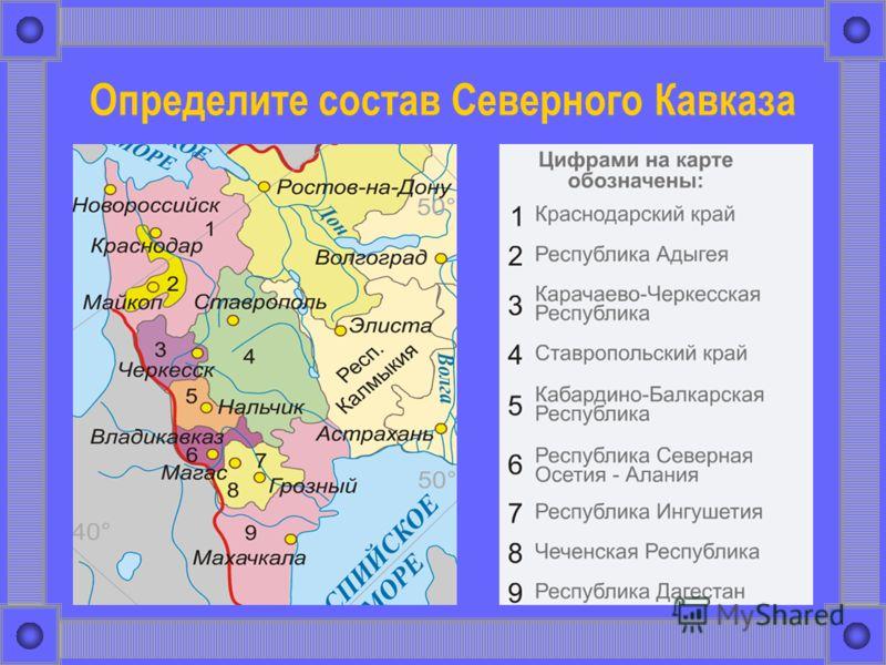 Определите состав Северного Кавказа
