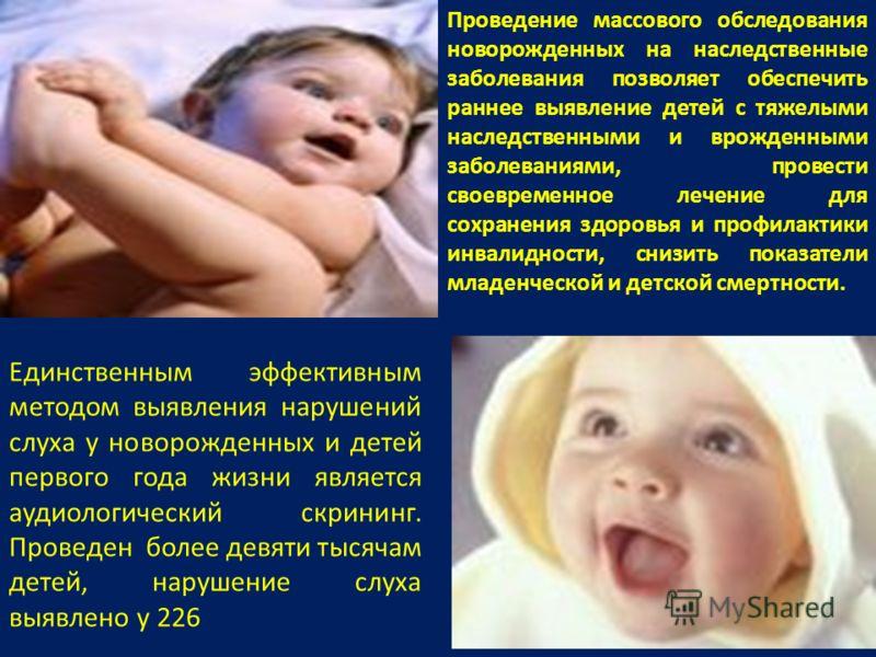 Проведение массового обследования новорожденных на наследственные заболевания позволяет обеспечить раннее выявление детей с тяжелыми наследственными и врожденными заболеваниями, провести своевременное лечение для сохранения здоровья и профилактики ин