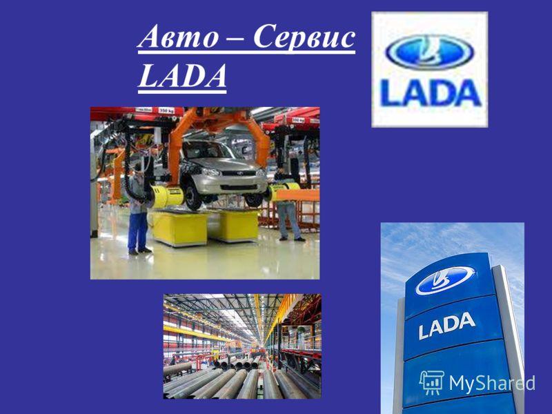 Авто – Сервис LADA
