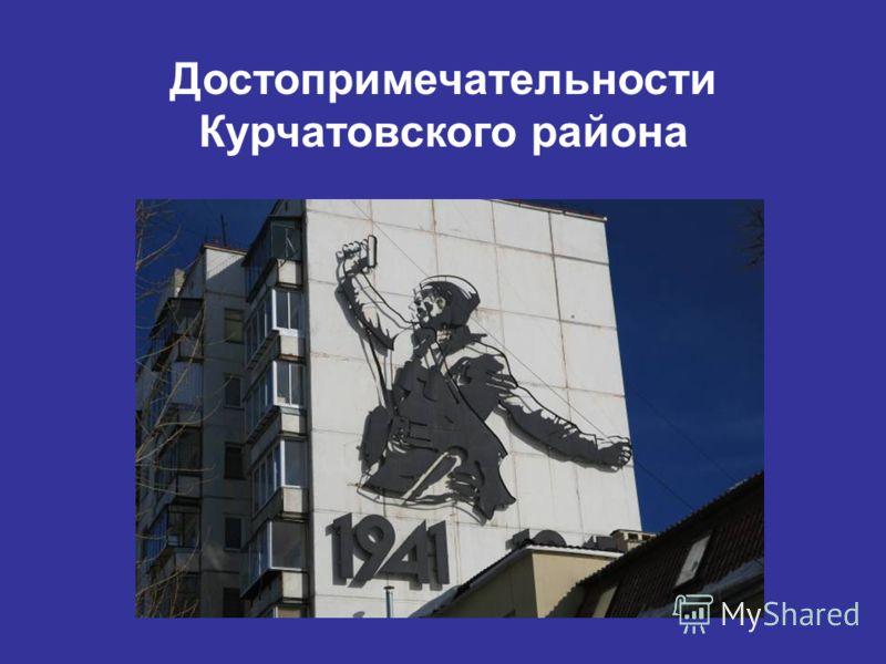 Достопримечательности Курчатовского района