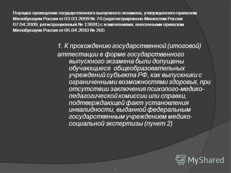 4 Порядка проведения государственного выпускного экзамена, утвержденного приказом Минобрнауки России от 03.03.2009 70 (зарегистрировано Минюстом России 07.04.2009, регистрационный 13691) с изменениями, внесенными приказом Минобрнауки России от 05.04.