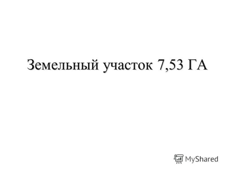 Земельный участок 7,53 ГА