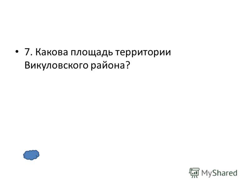 7. Какова площадь территории Викуловского района?