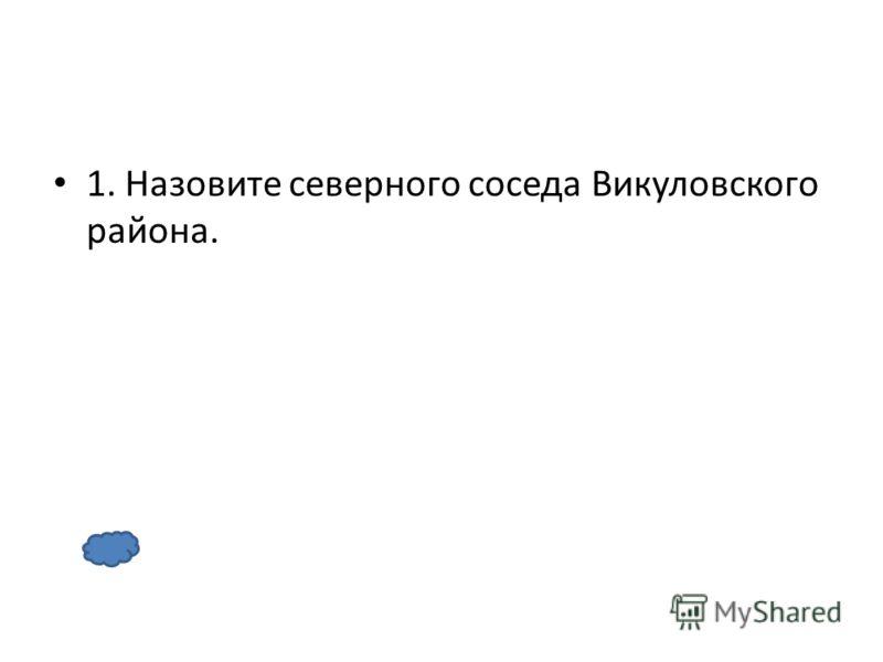 1. Назовите северного соседа Викуловского района.