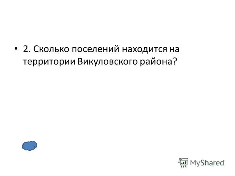 2. Сколько поселений находится на территории Викуловского района?