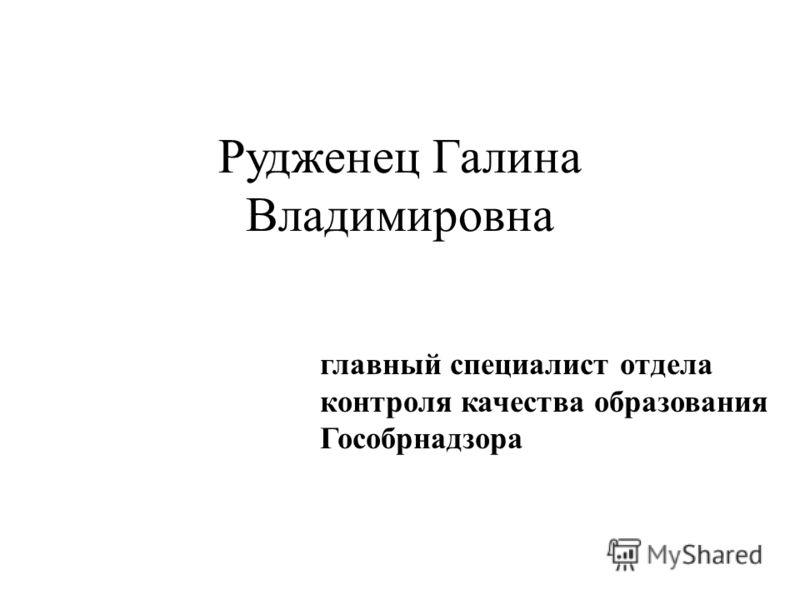 Рудженец Галина Владимировна главный специалист отдела контроля качества образования Гособрнадзора