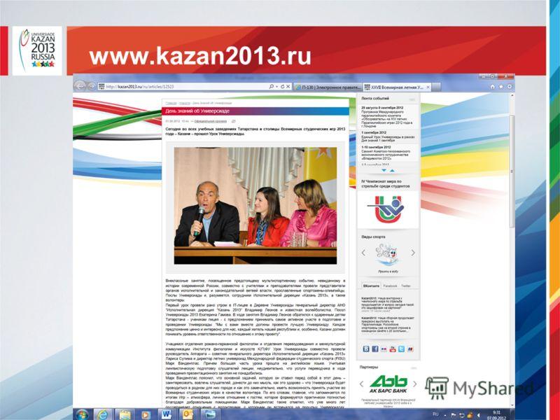 www.kazan2013.ru