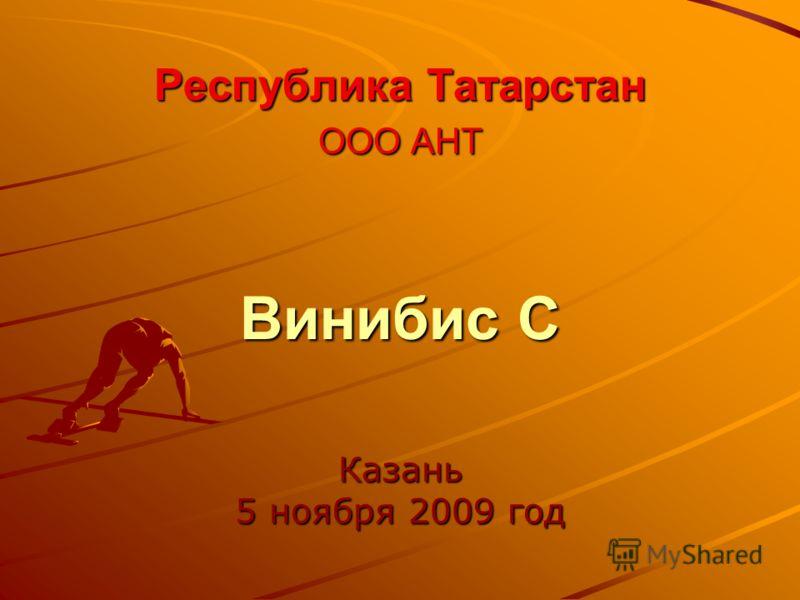 Республика Татарстан ООО АНТ Винибис С Казань 5 ноября 2009 год