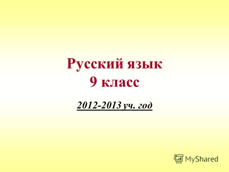 Русский язык 9 класс 2012-2013 уч. год