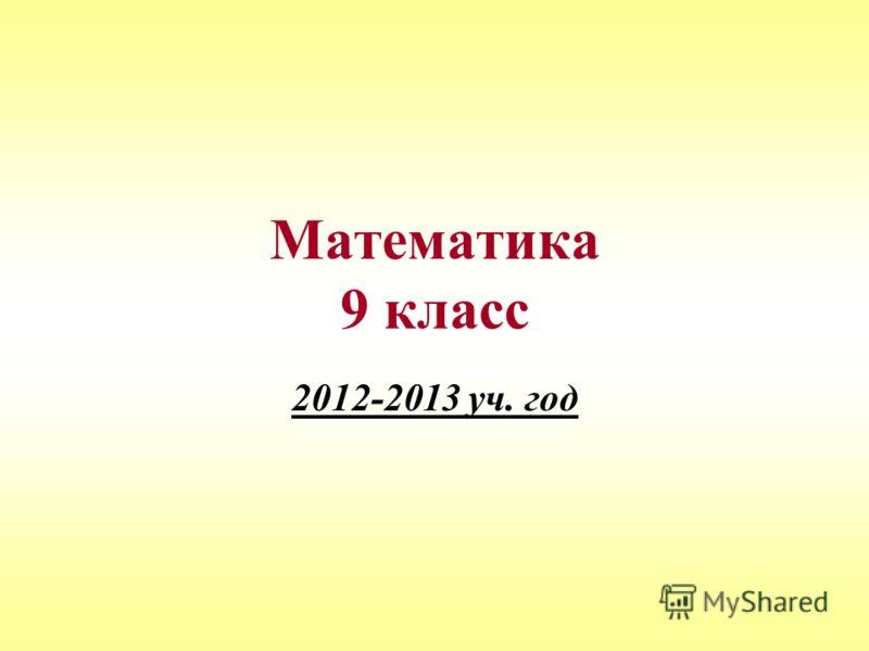 Математика 9 класс 2012-2013 уч. год