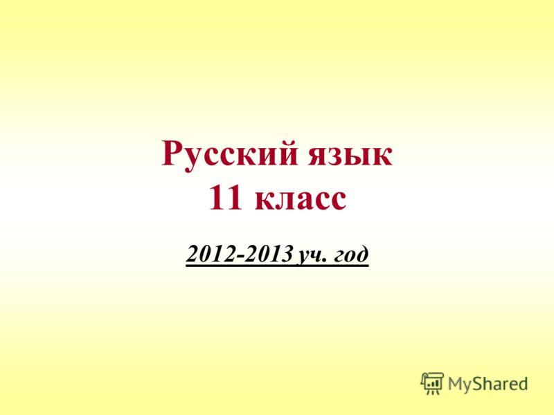 Русский язык 11 класс 2012-2013 уч. год