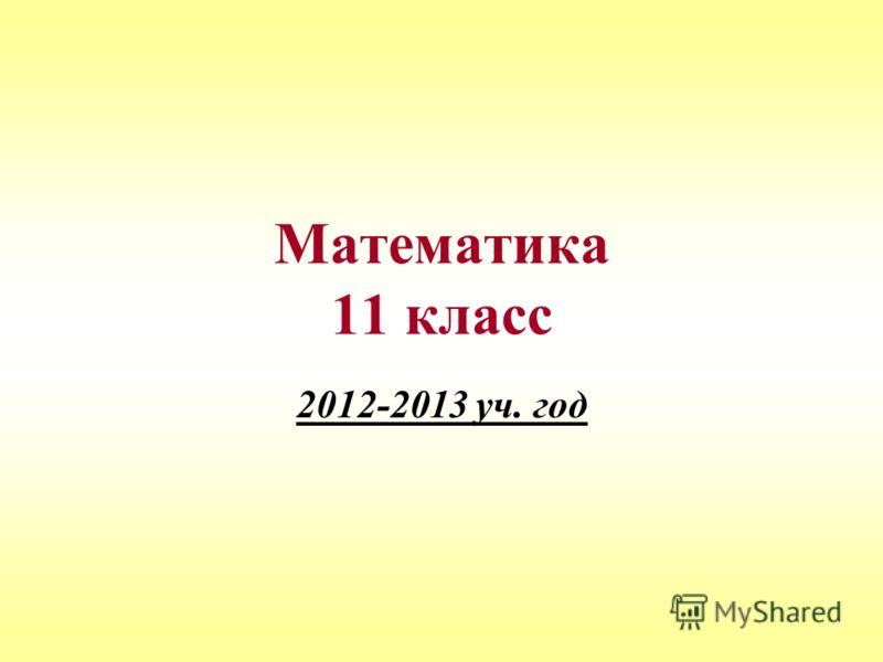 Математика 11 класс 2012-2013 уч. год