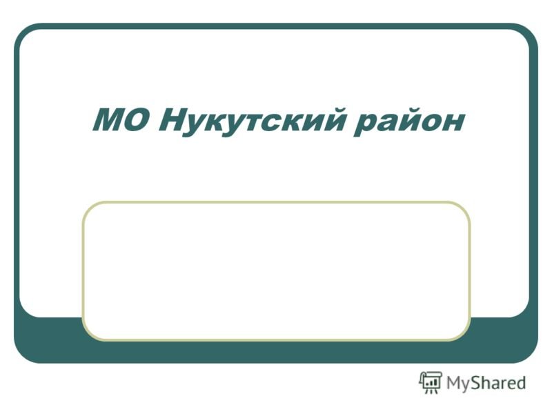 МО Нукутский район