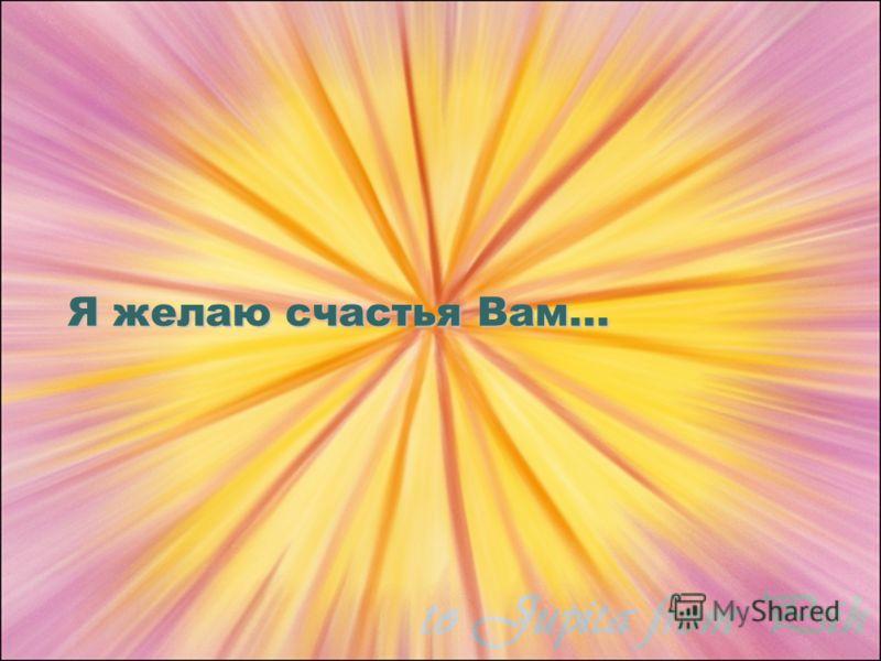 Я желаю счастья Вам...